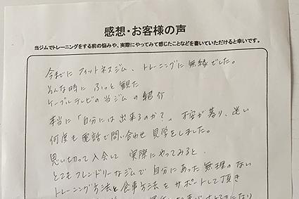 アンケート用紙 M.T様